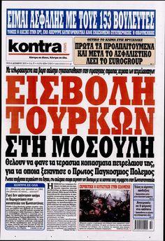 Εφημερίδα KONTRA NEWS - Τρίτη, 08 Δεκεμβρίου 2015
