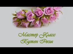 Мастер класс Бутон Розы из фоамирана - YouTube