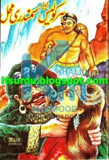 Hercules Aur Samandari Mehal By Zaheer Ahmed Fiction Stories For Kids, Urdu Stories For Kids, Urdu Novels, Free Pdf Books, Tarzan, Hercules, Artworks, Art Pieces