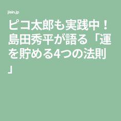 ピコ太郎も実践中!島田秀平が語る「運を貯める4つの法則」