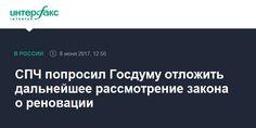 СПЧ попросил Госдуму отложить дальнейшее рассмотрение закона о реновации