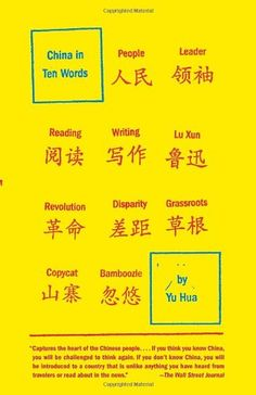 China in Ten Words by Yu Hua http://www.amazon.com/dp/0307739791/ref=cm_sw_r_pi_dp_tu0cwb1JSRADD