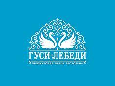 logobaker.ru   логотип   Гуси Лебеди
