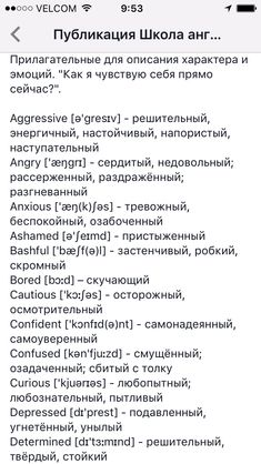 English Speaking Grammar, Learn English Words, English Study, English Vocabulary, English Language, Russian Language Learning, Learn Russian, Self Development, Bulgarian