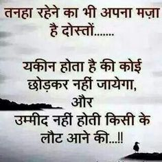 8010 Best Hindi quotes images in 2018 | Quotes, Quotations