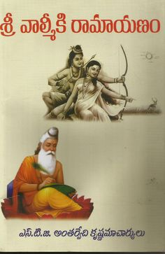 """New Release -""""Sri Valmiki Ramay..."""", Now available on store http://www.telugubooks.in/products/sri-valmiki-ramayanam?utm_campaign=social_autopilot&utm_source=pin&utm_medium=pin check it out here"""