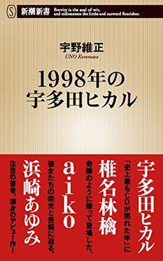 """""""5人の歌姫""""は同期だった。CDが最も売れた1998年にデビューした「奇跡の98年組」 - Spotlight (スポットライト)"""