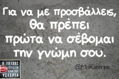 Για να με προσβάλλεις… Big Words, Some Words, Text Quotes, Poetry Quotes, Quotes Quotes, Funny Greek Quotes, Funny Quotes, Fighter Quotes, Relationship Quotes