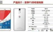 Looks like our guesses on PepsiCo China's upcoming smartphone were right. Pepsi is indeed releasing a smartphone with decent but not high-end specs . Windows Phone, Chinese Sites, Pepsi Man, New Android Phones, Pepsi Logo, Latest Mobile Phones, Apps, 2gb Ram, New Gadgets