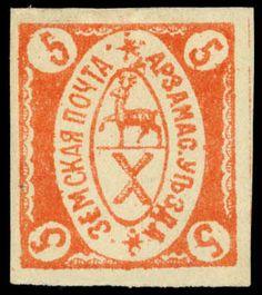 Russia, ARZAMAS (Nizhni-Novgorod Guberniya), 1880, 5k red, imperforate on watermarked paper, o.g., hinge remnant, Very Fine. Chuchin 5. Esti...