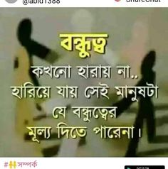 Ignore Me Quotes, Positive Thoughts Quotes, Hack Password, Bangla Love Quotes, Cute Romantic Quotes, Shayari Photo, Real Life Quotes, Good Morning Quotes, Friendship Quotes