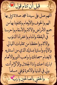 0ee89e6ae Hadith, Alhamdulillah, Duaa Islam, Islam Quran, Citations Arabes, Islam  Religion,