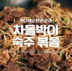 Pork Recipes, Asian Recipes, Gourmet Recipes, Real Food Recipes, Cooking Recipes, Korean Dishes, Korean Food, Cooking On The Grill, Easy Cooking