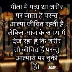 18 Best Hnd Quot Images Hindu Quotes India Quotes Indian