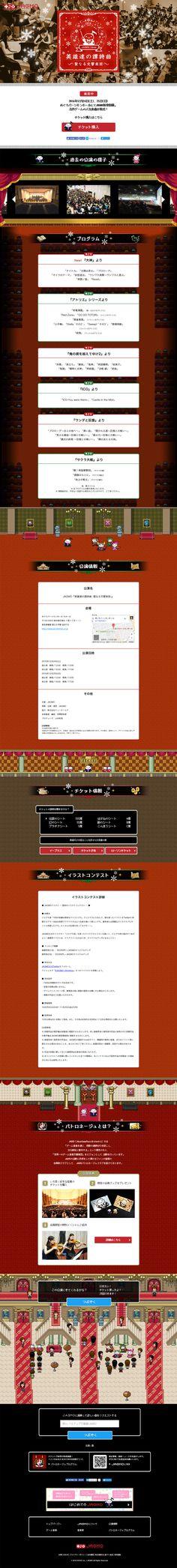 英雄達の譚詩曲【本・音楽・ゲーム関連】のLPデザイン。WEBデザイナーさん必見!ランディングページのデザイン参考に(にぎやか系)