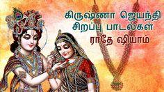 Lord #Krishna #Songs - #KrishnaJanmashtami Special #Bhajan - Radhe Shyam - #Devotional #TamilSongs