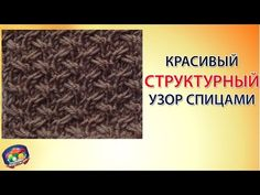 Мобильный LiveInternet Вязание-спицы >Узор | Liudmila_Sceglova - Дневник Liudmila_Sceglova |