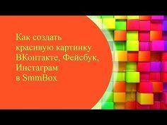Светлана Гостева: Как за 3 минуты создать красивую картинку для пост...