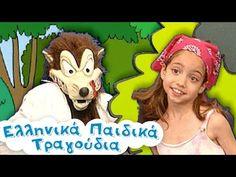 Αχ Κουνελάκι | Ελληνικά Παιδικά Τραγούδια | Greek Kids Songs | Paidika Tragoudia - YouTube