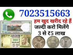 Sell Rupee Tractor Note in 2 to 5 Lakh / History of indain currency notes Old Coins Price, Sell Old Coins, Old Coins Value, Coin Buyers, Coin Market, Valuable Coins, Coin Prices, History Of India, Coin Values