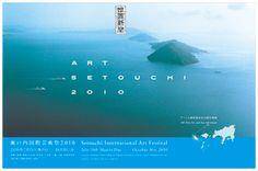 瀬戸内国際芸術祭実行委員会|新聞広告データアーカイブ