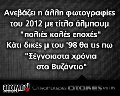 Funny Greek Quotes, Funny Picture Quotes, Sarcastic Quotes, Funny Images, Funny Photos, Speak Quotes, Best Quotes, Favorite Quotes, Funny Statuses