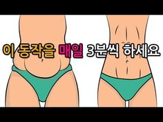 Health And Fitness Articles, Fitness Tips, Health Tips, Health Fitness, Korean Makeup Tips, Asian Makeup, Posture Correction, Health Motivation, Excercise