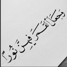 وجعل القمر فيهن نورا #الخط_العربي