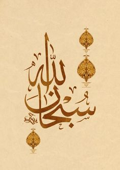 islamic-art-and-quotes:  SubhanAllah Calligraphy  سبحان الله   Limitless is God in His Glory.  www.IslamicArtDB.com» Islamic Calligraphy and Typography» SubhanAllah Calligraphy and Typography Originally found on: greenstar16