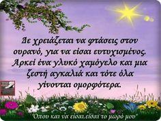 Δε χρειαζεται Greek Quotes, Picture Quotes, Poetry, Jokes, Happiness, Wisdom, Letters, Sayings, Happy