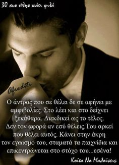 The Words, Greek Words, Cool Words, Poem Quotes, Sign Quotes, Flirty Quotes For Him, Greek Quotes, Strong Quotes, Favorite Quotes