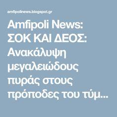Amfipoli News: ΣΟΚ ΚΑΙ ΔΕΟΣ: Ανακάλυψη μεγαλειώδους πυράς στους πρόποδες του τύμβου της Αμφίπολης... Blog, Blogging
