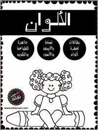 تفن ن فن ومرح بالعربي قائمة مصورة بمطبوعات ومنتجات مدونة تفن ن للغة العربية Alphabet Worksheets Blog Blog Posts