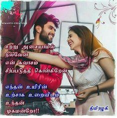 Tamil Love Poems, Love Status, Love Quotes, Baby, Qoutes Of Love, Quotes Love, Quotes About Love, Baby Humor, Infant