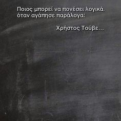 Greek quotes Rainer Maria Rilke, John Keats, Typewriter Series, Emily Dickinson, Sylvia Plath, Anais Nin, Charles Bukowski, Scott Fitzgerald, Crazy Love