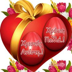 Greek Easter, Easter Wishes, Good Morning Coffee, Greek Quotes, Happy Easter, Easter Eggs, Creations, Holiday, Iphone