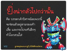 """4/12 #นิทานปีศาจสารพิษน้อย  """"ยิ่งน่ากลัวไปกว่านั้นคือ บรรดาเจ้าปีศาจน้อยพวกนี้นั้นจะซ่อนตัวอยู่ตามรองเท้า เสื้อ และกระโปรงที่เด็กๆ ทั่วโลกสวมใส่""""  ► www.greenpeace.org/LittleMonsters ◄  #Detox #Fairytale #LittleMonsters"""