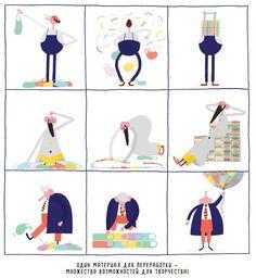 Книга для юных дизайнеров «Школа искусств»   Что можно сделать из обычных пакетов?