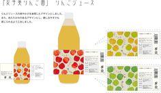 女子美りんご園 りんごジュース Honey Packaging, Tea Packaging, Beverage Packaging, Cosmetic Packaging, Brand Packaging, Packaging Design, Branding Design, Book Design, Layout Design