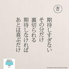今すぐ前向きになる「あかさたなはまやらわの法則」より。 . . . . #今すぐ前向きになるあかさたなはまやらわの法則 #あかさたなはまやらわの法則#ポジティブ#日本語 #仕事 #女性#期待#前向き#五行歌#言葉の力#モニグラ