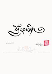 Calmness of mind. Ornate Drutsa script