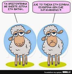 DROLL.gr - Ανέκδοτα, αστείες εικόνες και αστεία βίντεο Congratulations Greetings, Funny Greek, Slogan, Kai, Funny Jokes, Prayers, Family Guy, Comics, Memes