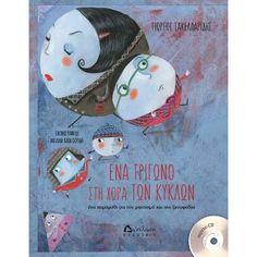 Βιβλία με CD :: Ένα τρίγωνο στην χώρα των κύκλων (με CD) - Books To Read, My Books, Book Activities, Nonfiction, Fairy Tales, Snoopy, Shapes, Reading, Gifts