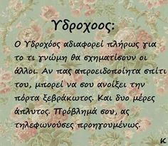 Love Astrology, Greek Quotes, Aquarius, Zodiac Signs, Lyrics, Funny Quotes, Advice, Humor, Learning