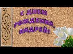 С Днем рождения, Андрей! ❖ Красивое музыкальное поздравление - YouTube