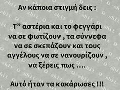 Greek Quotes, Jokes, Letters, Smile, Humor, Funny Things, Husky Jokes, Humour, Chistes