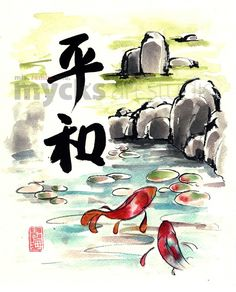 PRINT Peace Japanese Calligraphy with Koi Fish Pond by MyCKs, $12.00