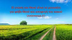 Η γνώση του Θεού είναι το μονοπάτι για φόβο Θεού και αποφυγή του κακού (... Evil Words, Itunes, God, Videos, Outdoor, Youtube, Comme, Christ, Gods Will