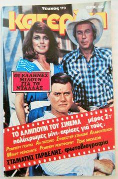 GREEK Magazine KATERINA_DALLAS_ROLLING STONES_STARS (FAWCETT_WELCH_TILTON)_1982