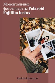 Невозможно представить лето без фотографий На Instax даже самое незначительное событие можно использовать как повод для классной фотосессии ..#polaroid #instamin #instaxmini #чернівці #львів #луцьк #рівне #івано_франківськ #стиль #фото #фотография #моментальная #камера #фотосессия Polaroid Fujifilm, Fujifilm Instax Mini, Polaroid Film, Catalog, Brochures